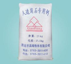 人造岗石专用钙
