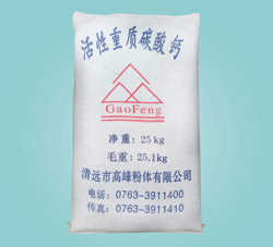 活性重质碳酸钙