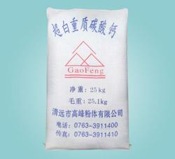 特白超细重质碳酸钙